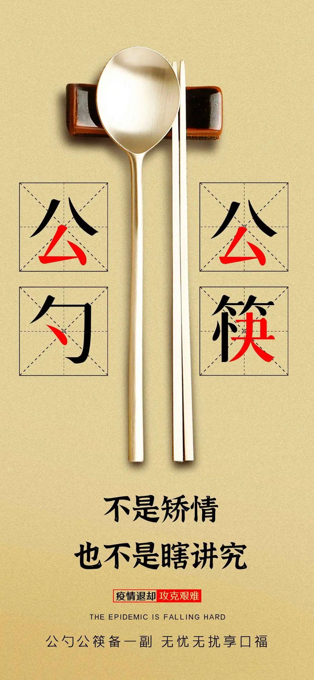 """""""公筷分餐""""不是矫情,也不是瞎讲究……"""