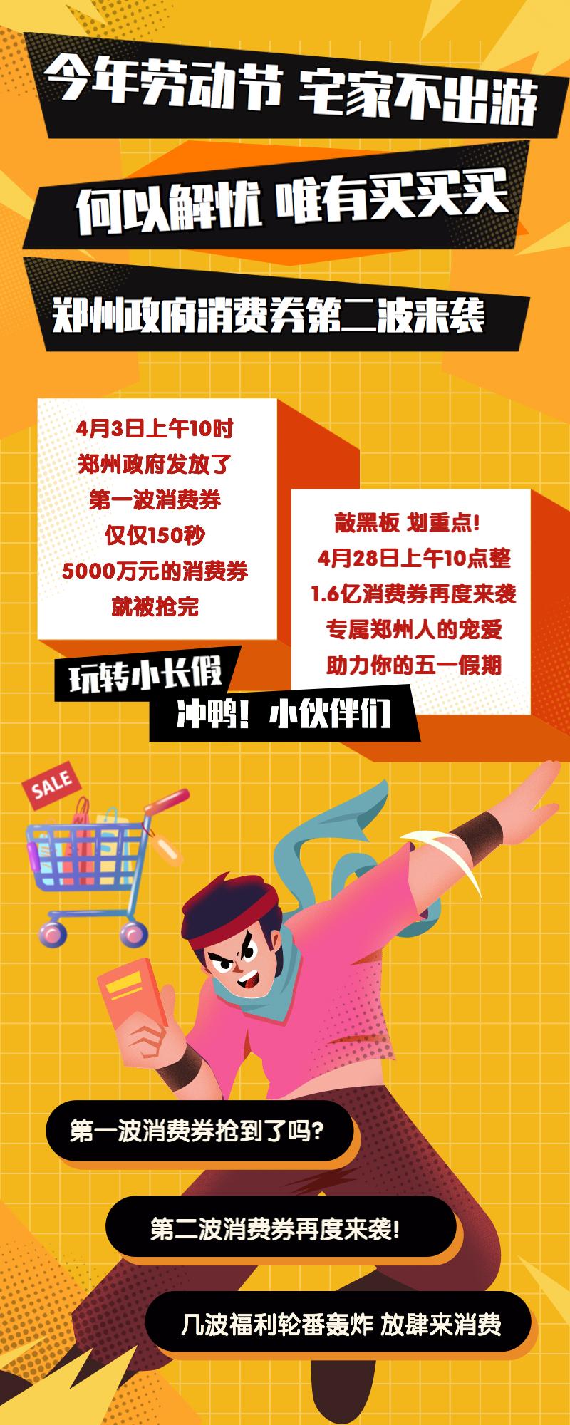 郑州1.6亿消费券再度来袭!上支付宝抢消费券开启你的五一小长假~