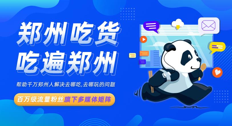 """颜泽创""""郑州吃货""""微信公众号 一天最多吃8顿两年增重20斤"""