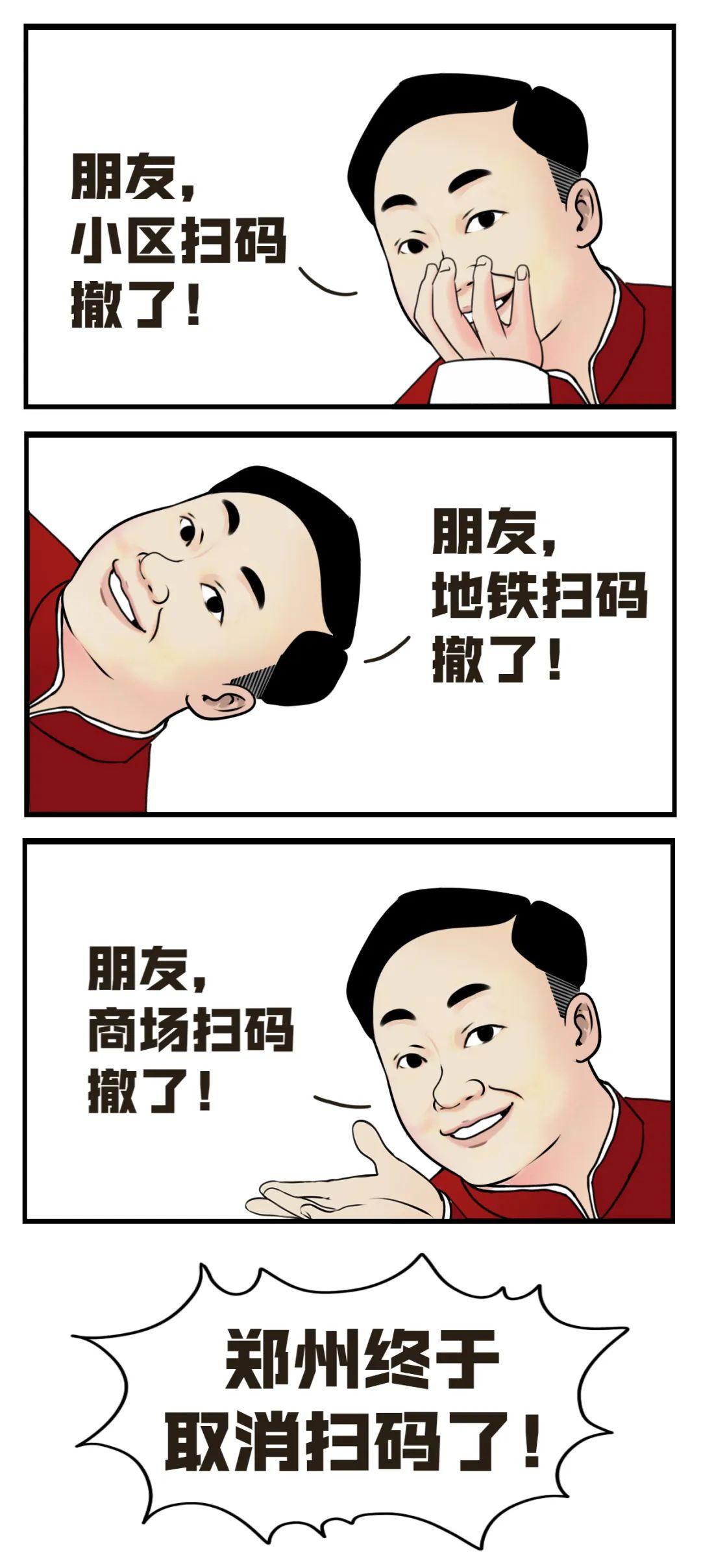 """""""郑州扫码取消了"""",你家小区的围栏都拆除了吗?"""