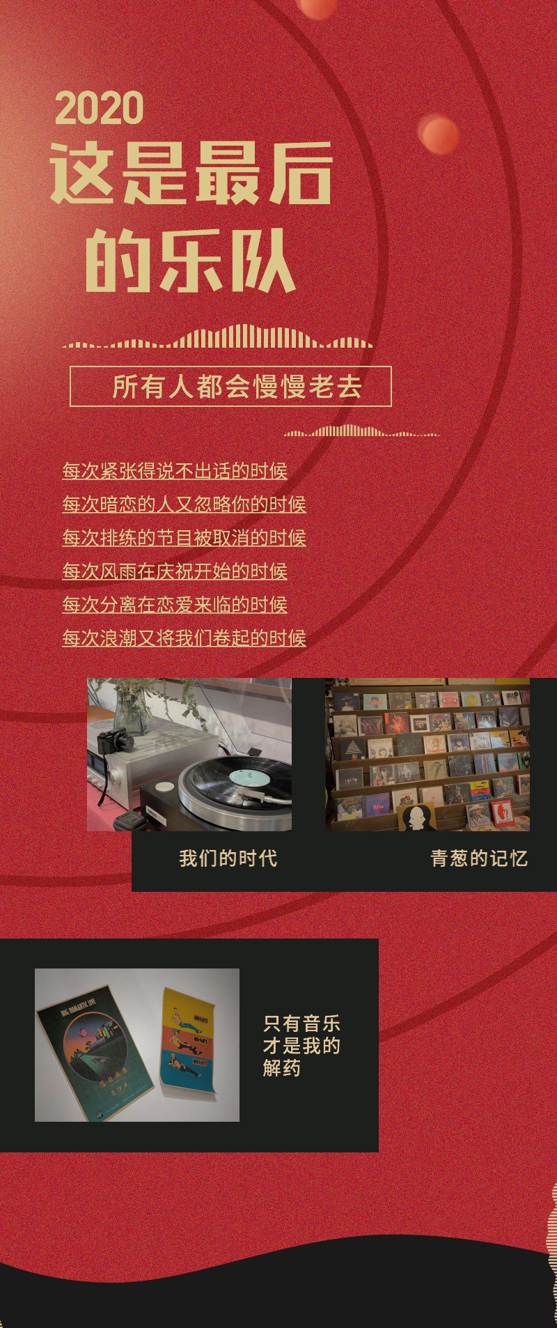 郑州唱片店消亡史:一代人终将老去,但总有人正年轻!