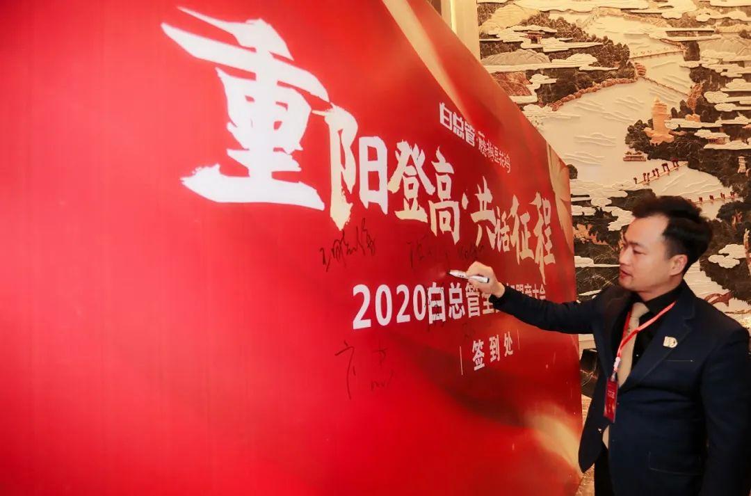 """""""重阳登高,共话征程"""" 2020白总管全国加盟商大会圆满落幕!"""