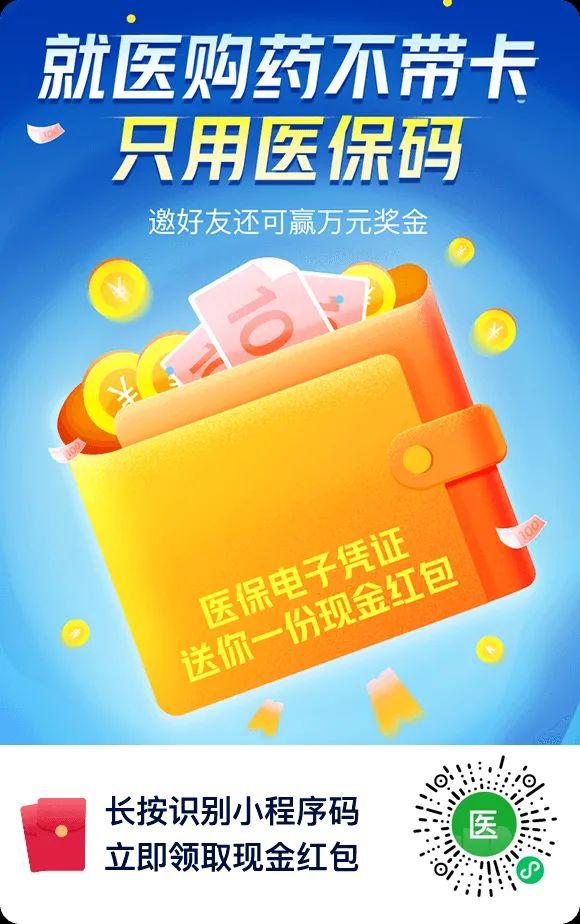 重要通知:郑州人所有交过280元医保的赶紧看!