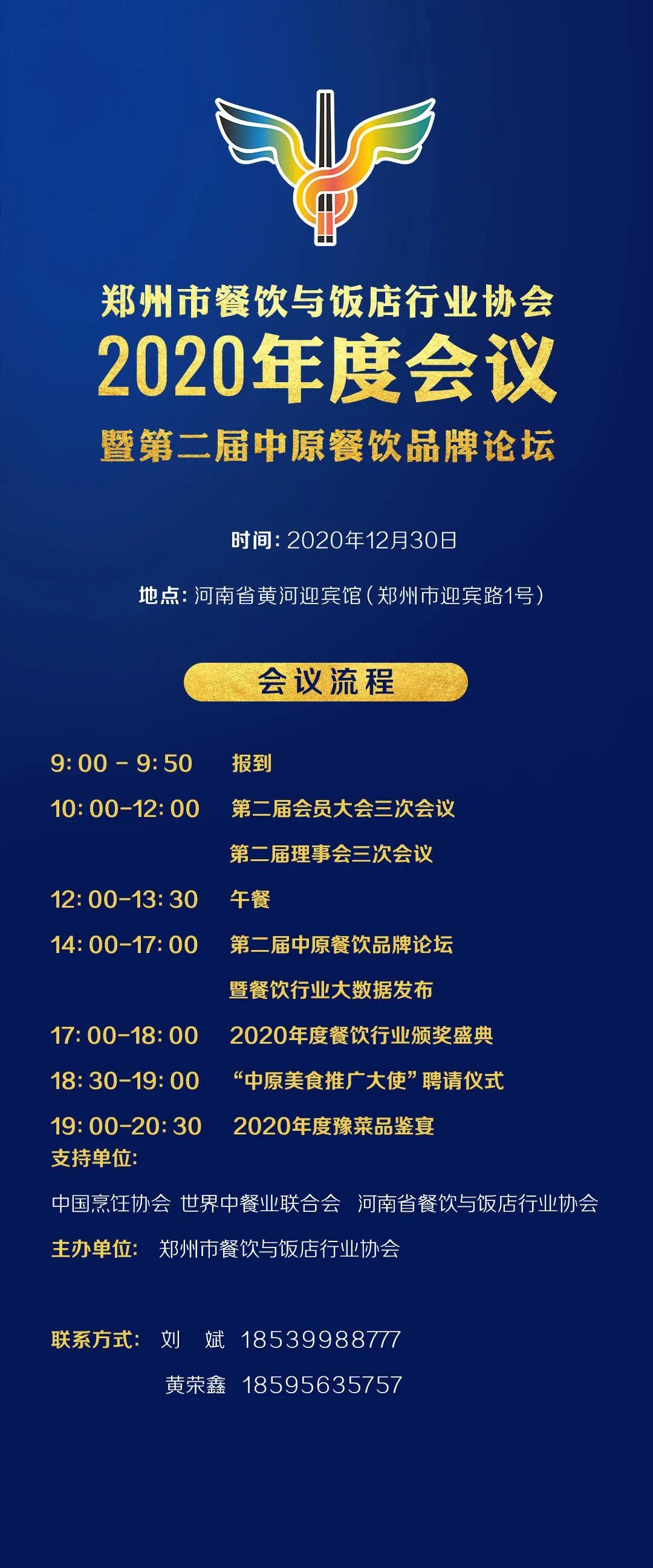 郑州餐协年会召开在即   全球餐饮大咖祝福郑州