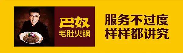 巴奴毛肚火锅南京店开业半个月,究竟有火爆?
