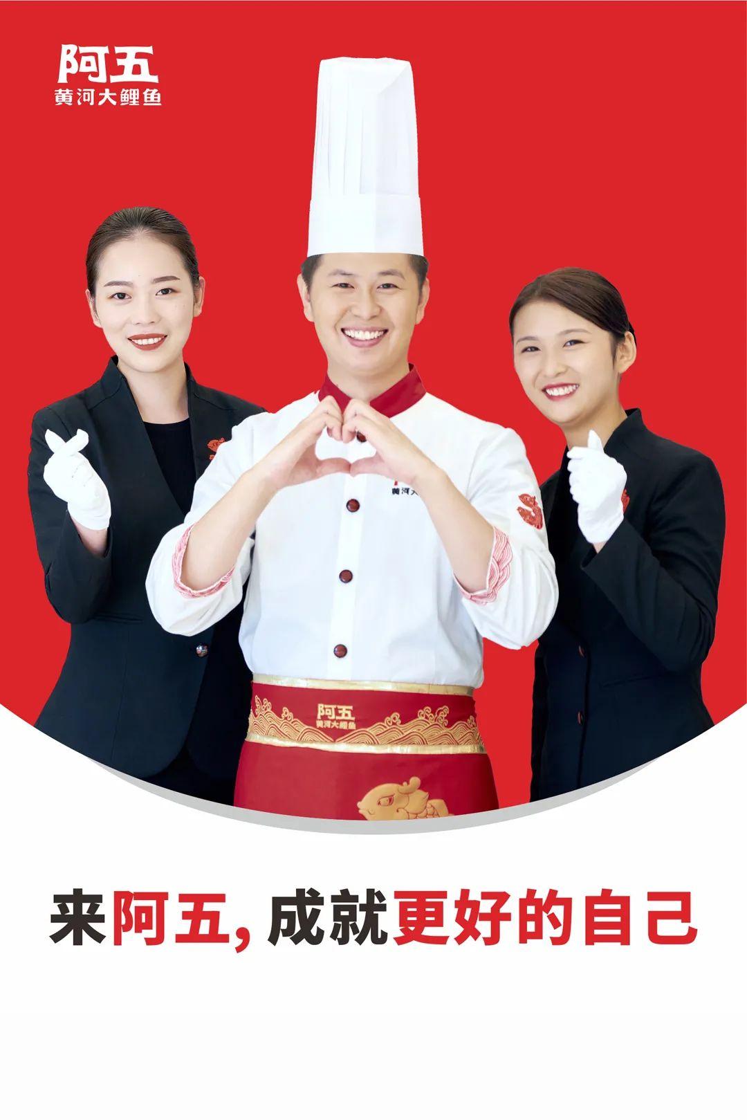 【郑州餐饮招聘】来阿五黄河大鲤鱼,成就更好的自己