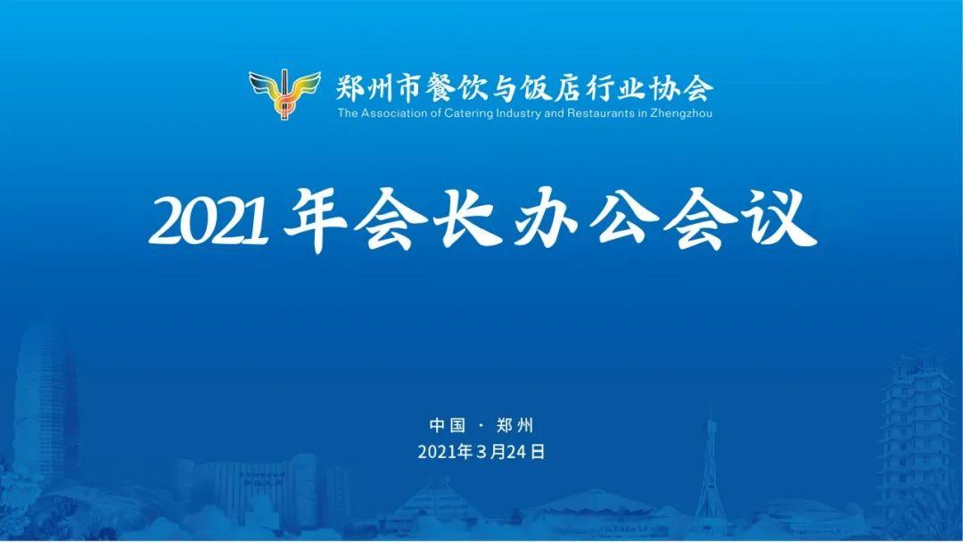 郑州餐协2021年度会长办公会议顺利召开,2021年郑州餐协又有哪些新目标?