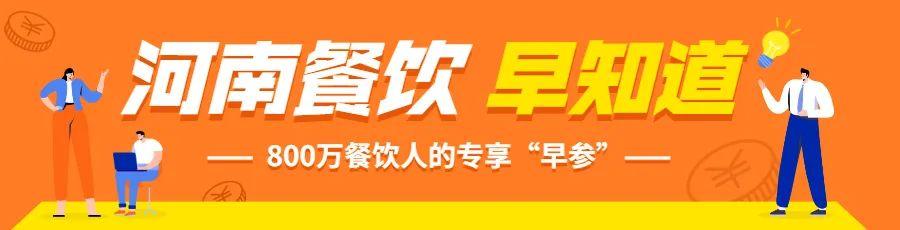河南餐饮早知道   24种蔬菜降价,部分降价幅度超20%;2021中国生鲜B2B高峰论坛倒计时十天