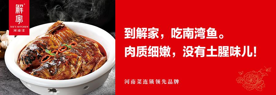 对不起,这里我们曾经来过。解家河南菜重回郑东新区宝龙广场