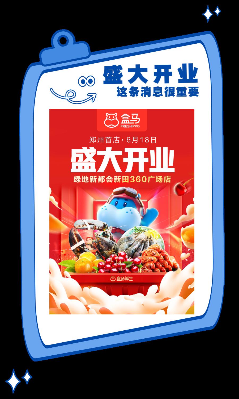 郑州盒马鲜生6月18日盛大开业,价值2999元海鲜盛宴 免费抽!