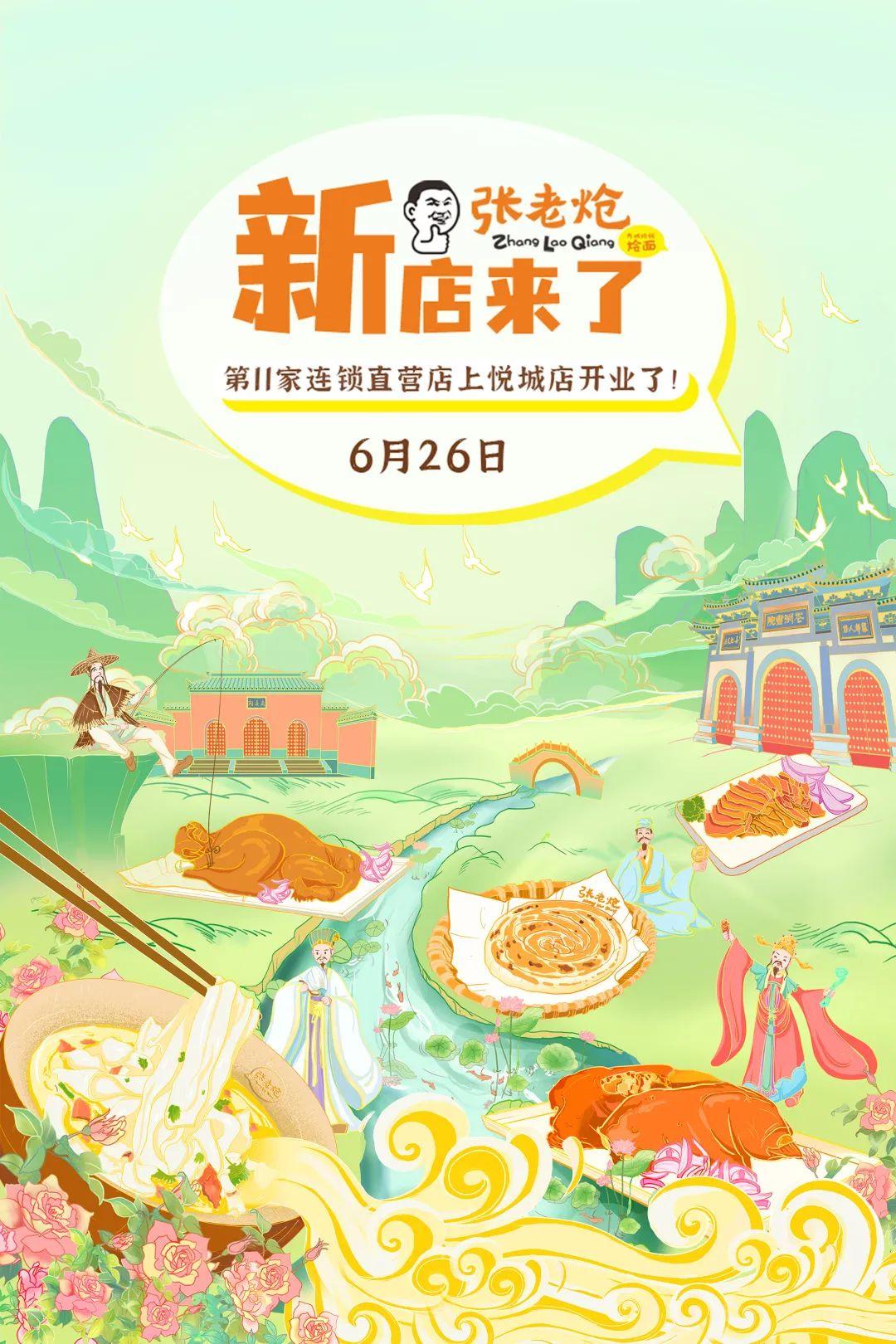 张老炝上悦城店盛夏来袭!11店连庆